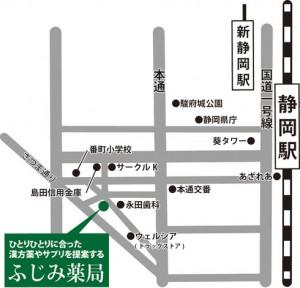 静岡漢方ふじみ薬局
