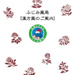 漢方専門 静岡のふじみ薬局です