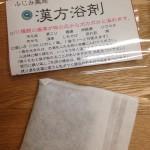 関節痛(腰痛・膝痛)神経痛 冷え症 におすすめのふじみ薬局漢方入浴剤